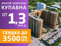 ЖК «Купавна 2018». Акция Скидки до 3500 руб. с м²!